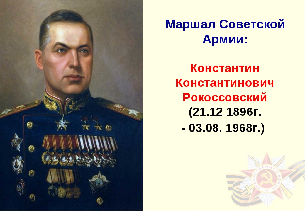 Маршал Советской Армии: Константин Константинович Рокоссовский (21.12 1896г....