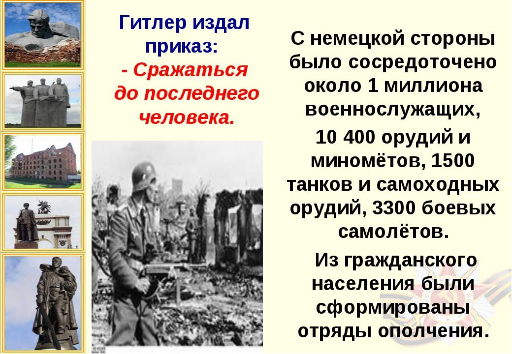 Гитлер издал приказ: - Сражаться до последнего человека. С немецкой стороны б...