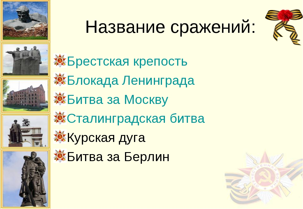 Название сражений: Брестская крепость Блокада Ленинграда Битва за Москву Стал...