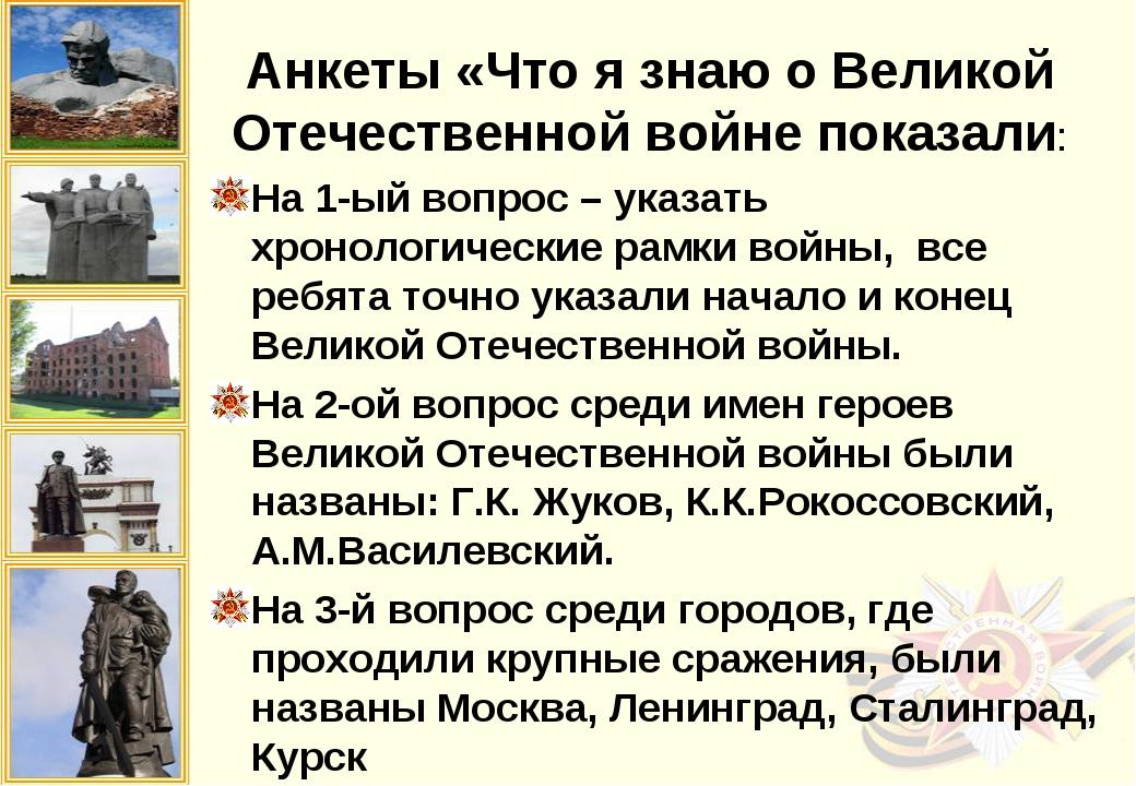 Анкеты «Что я знаю о Великой Отечественной войне показали: На 1-ый вопрос – у...