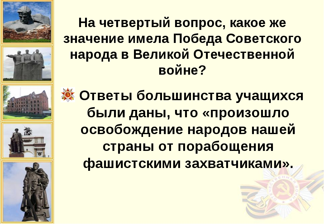 На четвертый вопрос, какое же значение имела Победа Советского народа в Велик...