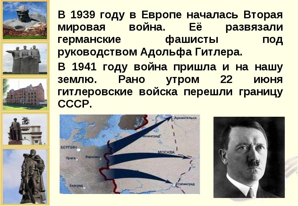 В 1939 году в Европе началась Вторая мировая война. Её развязали германские ф...