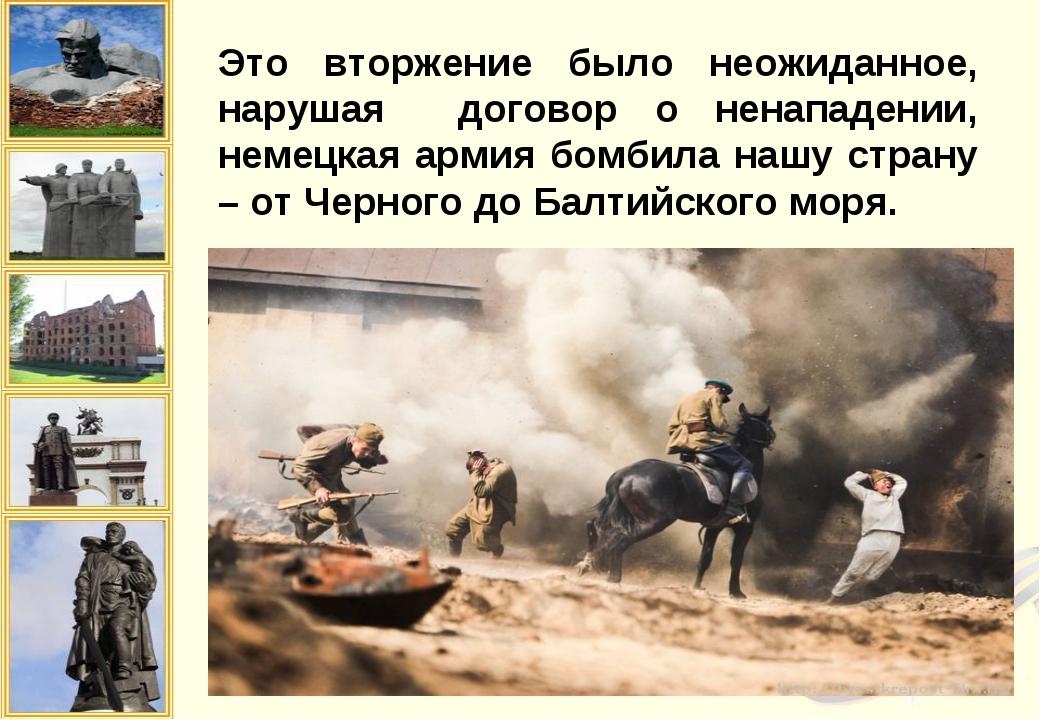 Это вторжение было неожиданное, нарушая договор о ненападении, немецкая армия...