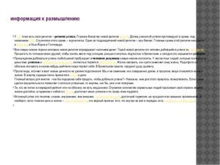 информация к размышлению  Узлатоже есть своя религия –религия у