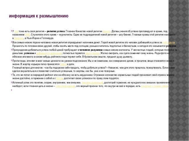 информация к размышлению  Узлатоже есть своя религия –религия у...