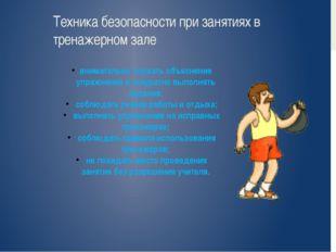 Техника безопасности при занятиях в тренажерном зале внимательно слушать объя