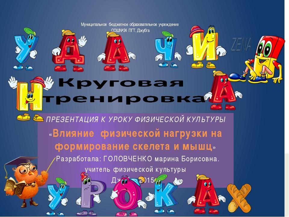 Муниципальное бюджетное образовательное учреждение СОШ№34 ПГТ. Джубга ПРЕЗЕНТ...