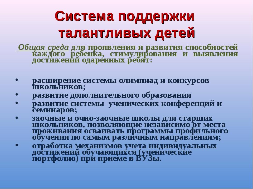 Система поддержки талантливых детей Общая среда для проявления и развития спо...