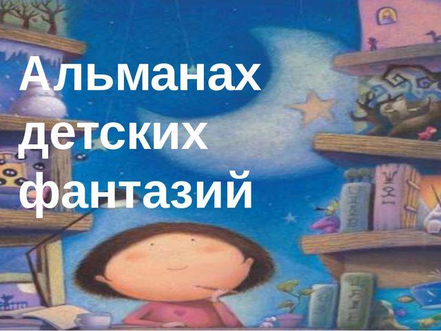 Альманах детских фантазий