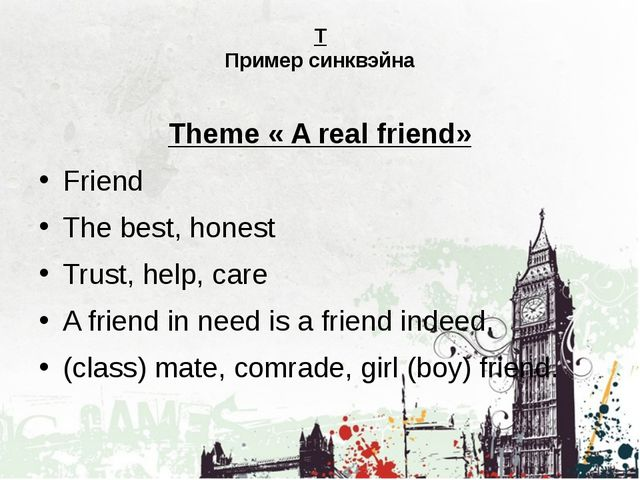 T Пример синквэйна Theme « A real friend» Friend The best, honest Trust, help...