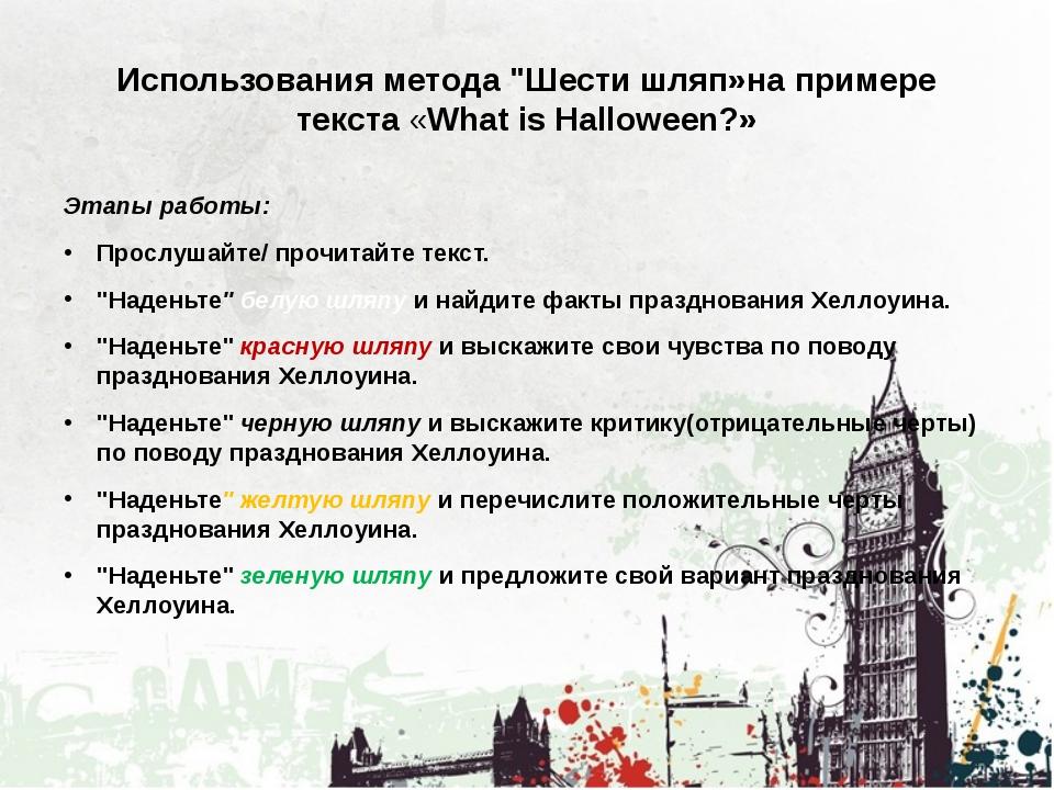 """Использования метода """"Шести шляп»на примере текста «What is Halloween?» Этапы..."""