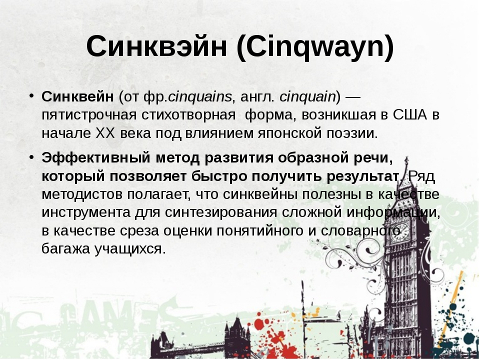 Синквэйн (Cinqwayn) Синквейн(отфр.cinquains,англ.cinquain)— пятистрочная...