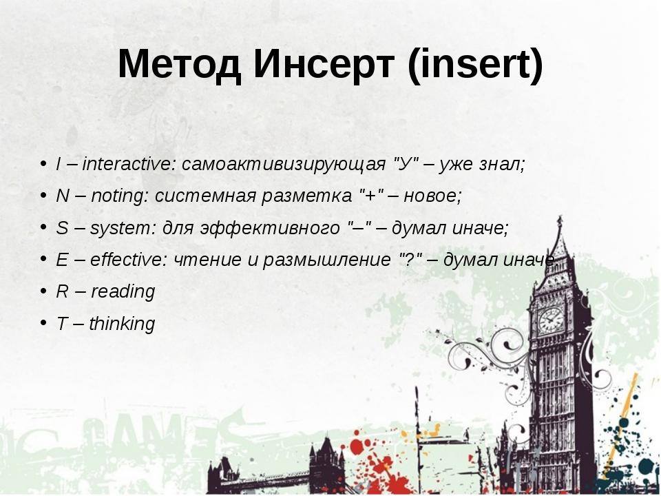 "Метод Инсерт (insert) I – interactive: самоактивизирующая ""У"" – уже знал; N –..."