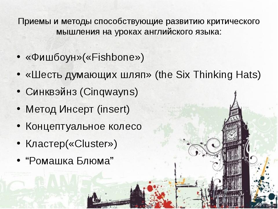 Приемы и методы способствующие развитию критического мышления на уроках англи...