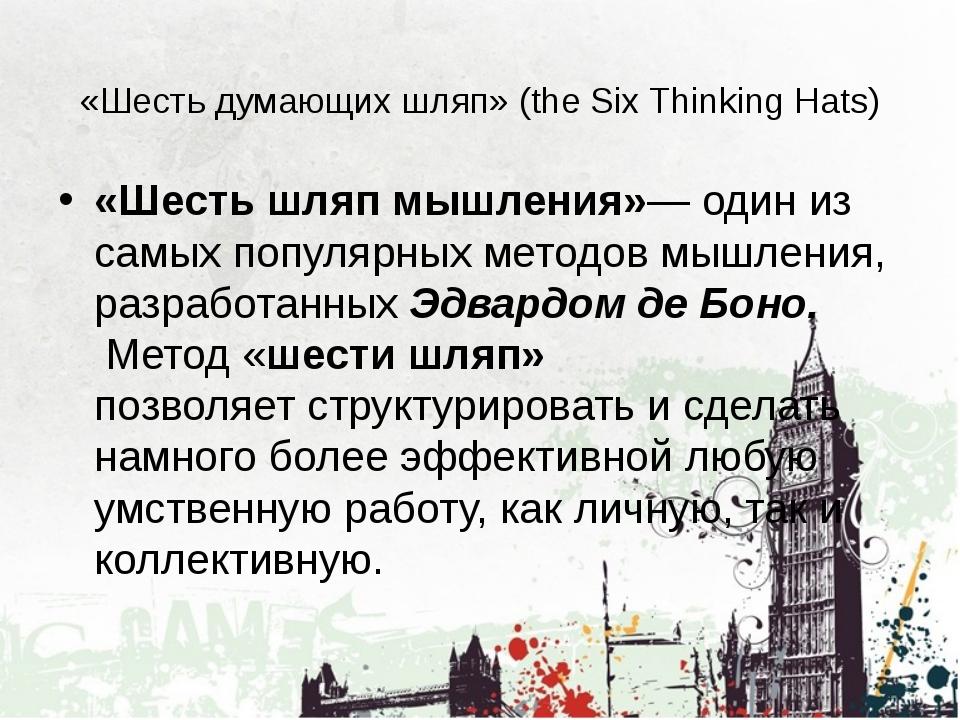 «Шесть думающих шляп» (the Six Thinking Hats) «Шесть шляп мышления»— один из...