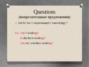Questions (вопросительные предложения) Am/Is/Are + подлежащее+ глагол(ing) ?