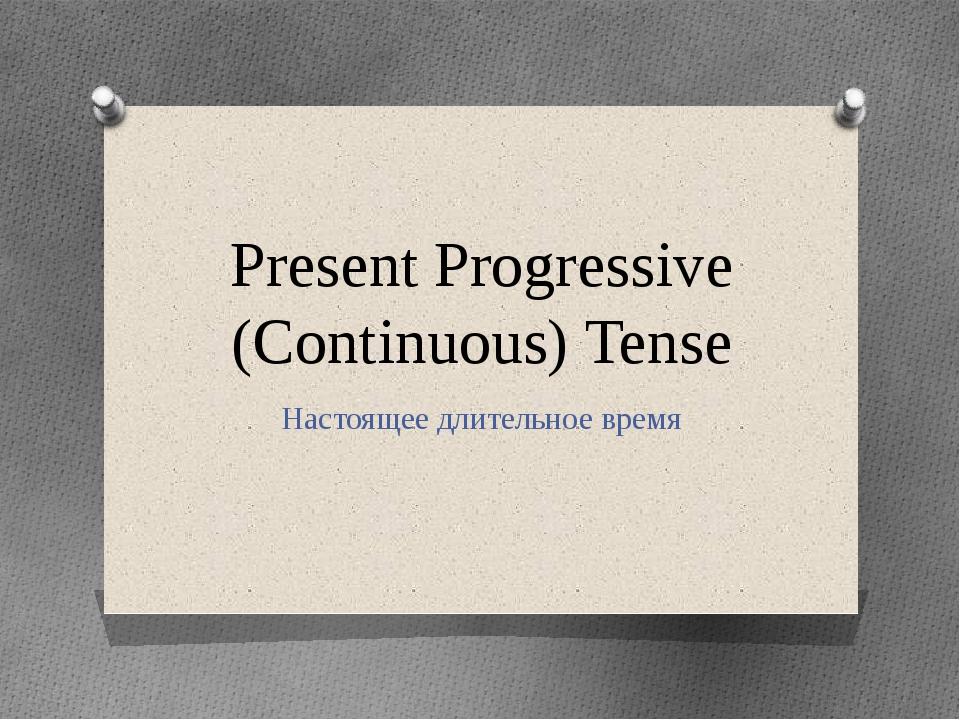 Present Progressive (Continuous) Tense Настоящее длительное время