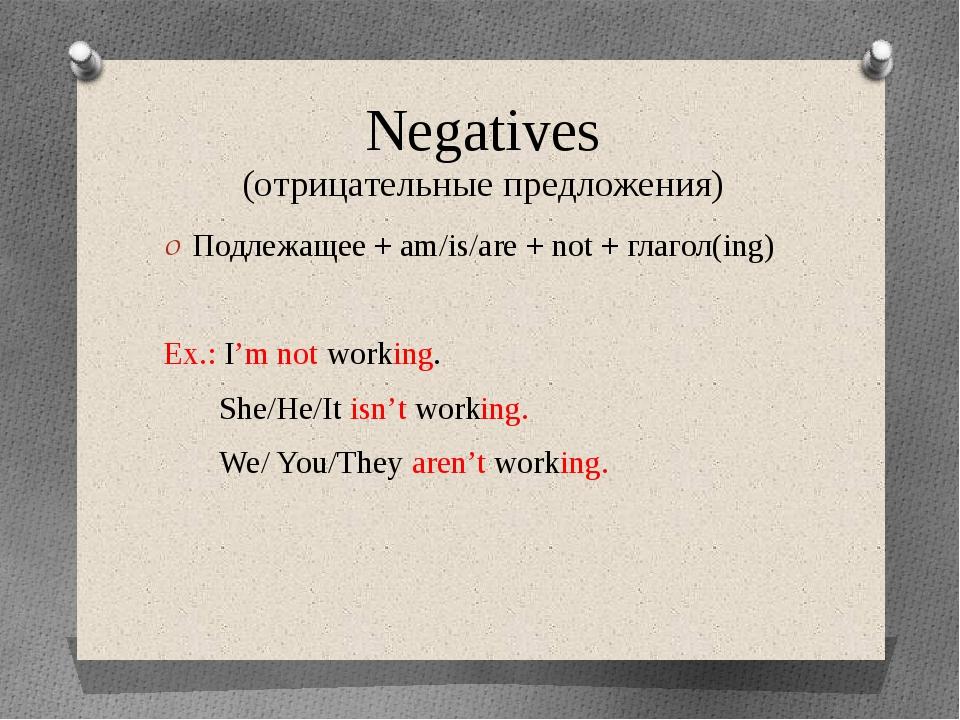 Negatives (отрицательные предложения) Подлежащее + am/is/are + not + глагол(i...