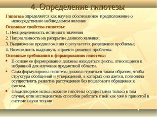 4. Определение гипотезы Гипотеза определяется как научно обоснованное предпол
