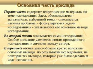 Основная часть доклада Первая часть содержит теоретические материалы по теме