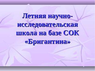 Летняя научно-исследовательская школа на базе СОК «Бригантина»
