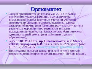 Оргкомитет Заявки принимаются до начала мая 2011 г. В заявке необходимо указа