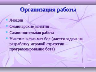 Организация работы Лекции Семинарские занятия Самостоятельная работа Участие