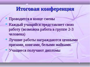 Итоговая конференция Проводится в конце смены Каждый учащийся представляет св