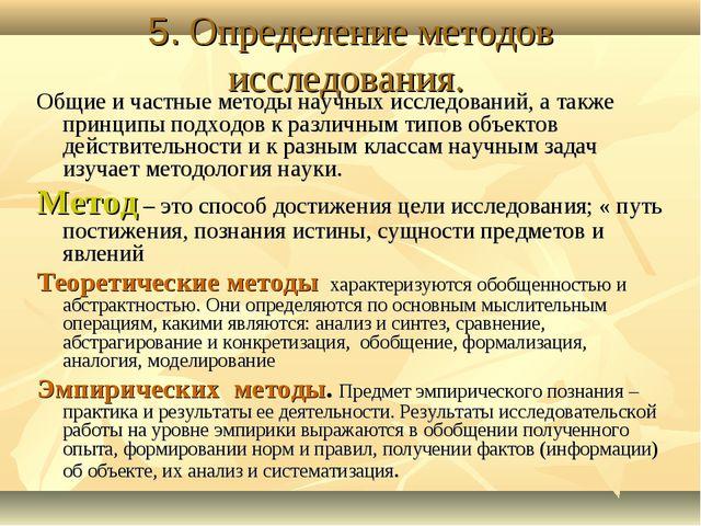 5. Определение методов исследования. Общие и частные методы научных исследова...