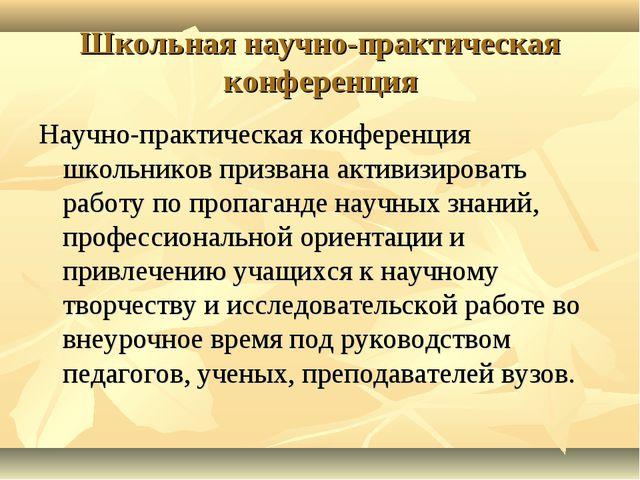 Школьная научно-практическая конференция Научно-практическая конференция школ...