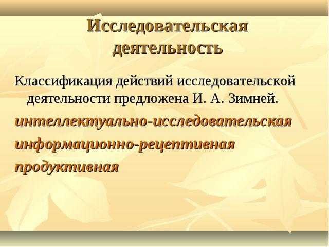 Исследовательская деятельность Классификация действий исследовательской деяте...