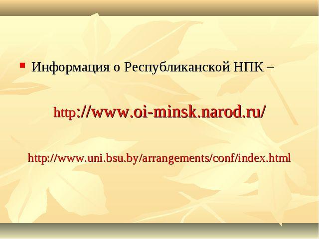 Информация о Республиканской НПК – http://www.oi-minsk.narod.ru/ http://www.u...