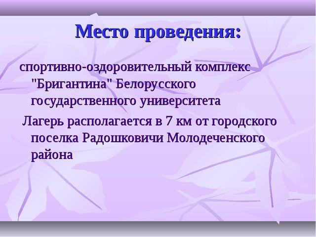 """Место проведения: спортивно-оздоровительный комплекс """"Бригантина"""" Белорусског..."""