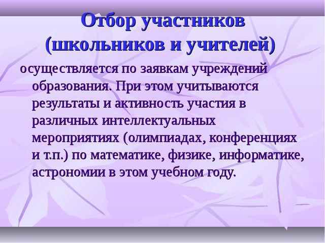 Отбор участников (школьников и учителей) осуществляется по заявкам учреждений...