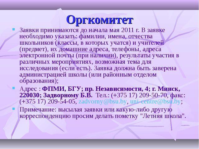 Оргкомитет Заявки принимаются до начала мая 2011 г. В заявке необходимо указа...