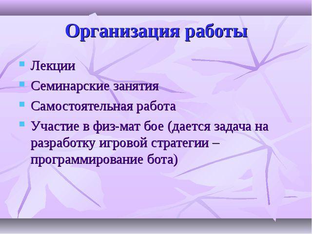 Организация работы Лекции Семинарские занятия Самостоятельная работа Участие...