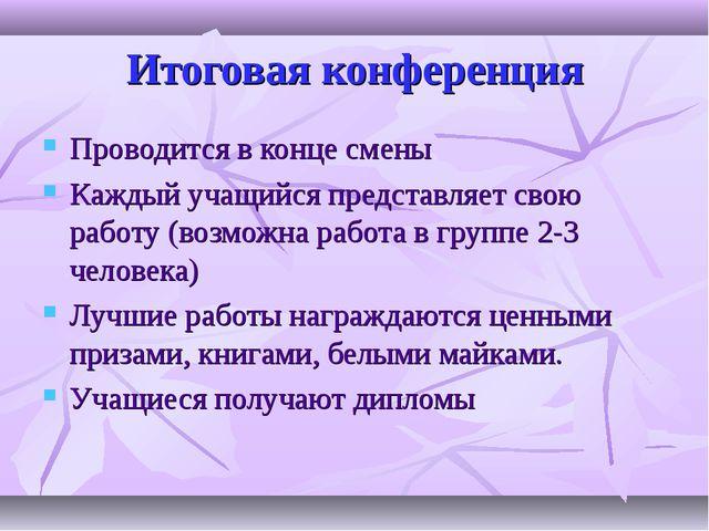 Итоговая конференция Проводится в конце смены Каждый учащийся представляет св...