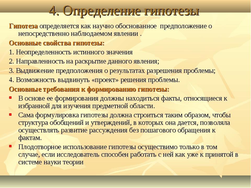 4. Определение гипотезы Гипотеза определяется как научно обоснованное предпол...