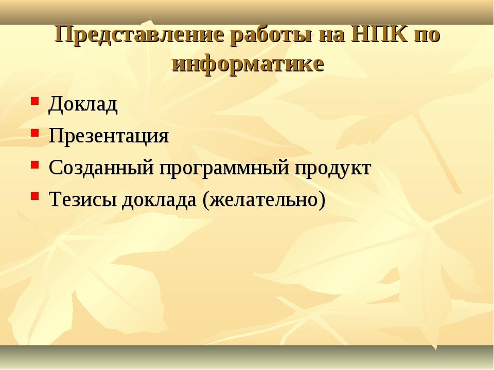 Представление работы на НПК по информатике Доклад Презентация Созданный прогр...