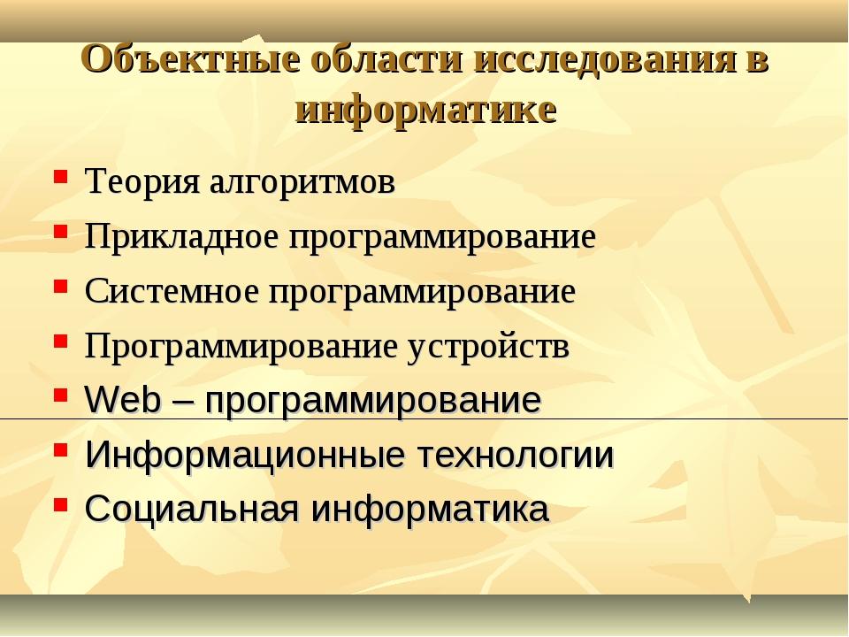 Объектные области исследования в информатике Теория алгоритмов Прикладное про...