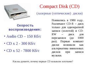 Compact Disk (CD) (лазерные (оптические) диски) Появились в 1980 году. Различ