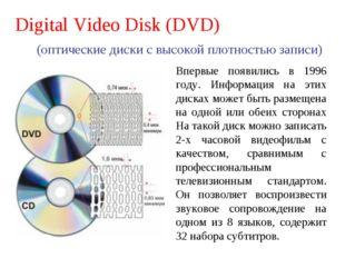Digital Video Disk (DVD) (оптические диски с высокой плотностью записи) Вперв