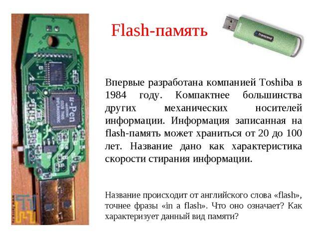 Flash-память Впервые разработана компанией Toshiba в 1984 году. Компактнее бо...
