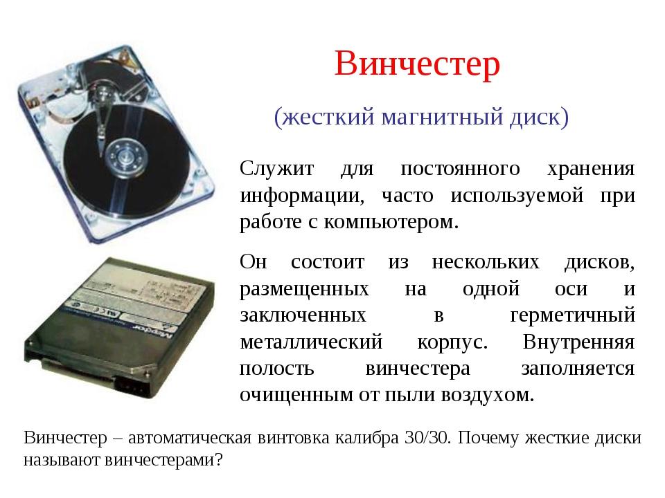 Винчестер (жесткий магнитный диск) Винчестер – автоматическая винтовка калибр...
