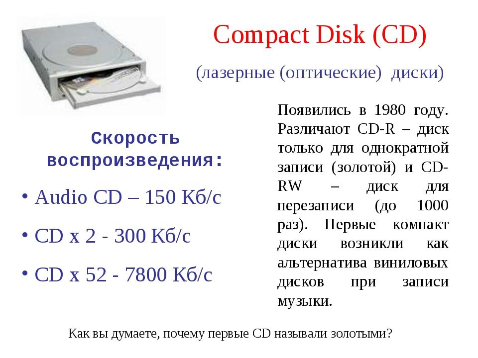 Compact Disk (CD) (лазерные (оптические) диски) Появились в 1980 году. Различ...