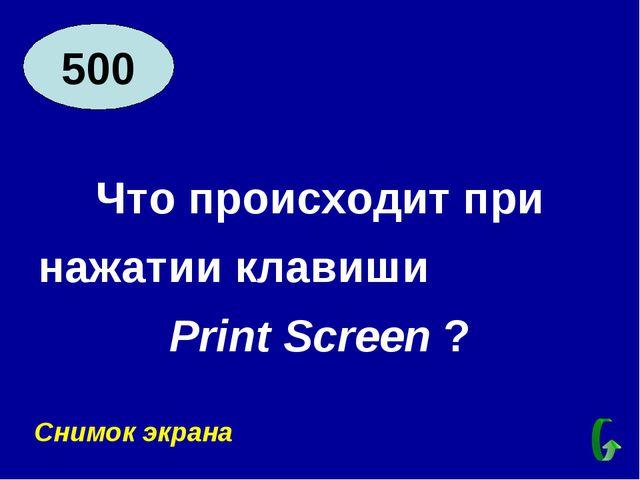 500 Что происходит при нажатии клавиши Print Screen ? Снимок экрана