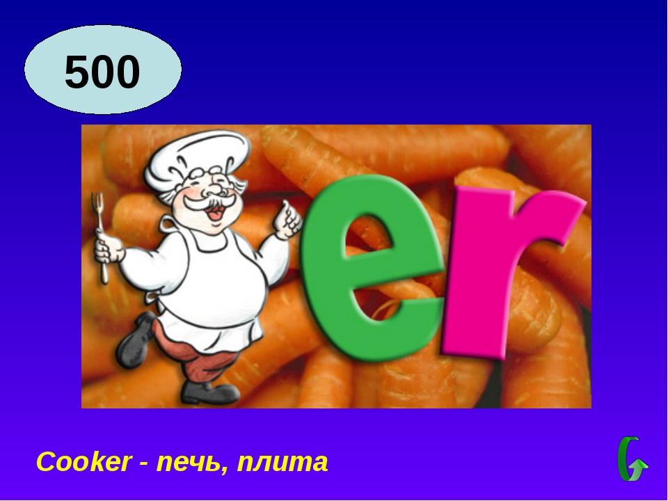 500 Cooker - печь, плита