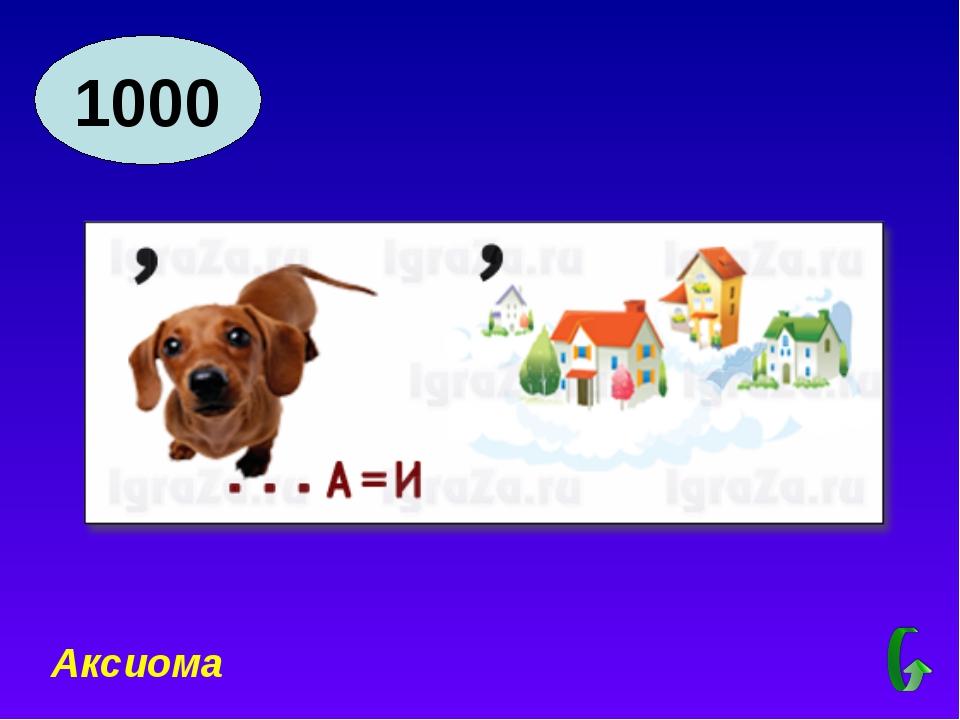 1000 Аксиома