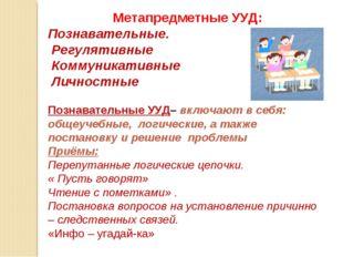 Метапредметные УУД: Познавательные. Регулятивные Коммуникативные Личностные