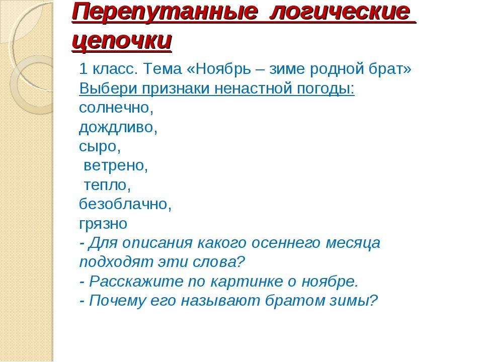 Перепутанные логические цепочки  1 класс. Тема «Ноябрь – зиме родной брат»...